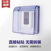 防水盒防雨罩開關防水罩浴室插座 保護熱水器插板防塵罩 防濺盒室外 喵小姐