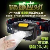 感應頭燈可充電LED強光遠射超亮夜釣魚燈戶外礦燈頭戴手電筒