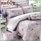 【i-Fine艾芳】頂級60支精梳棉 雙人薄被套 台灣精製 ~羅曼羅蘭/紫~