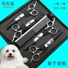 電推剪寵物剪刀狗狗剪毛剪刀套裝泰迪狗美容工具套裝修毛剪套裝直彎牙剪