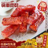 快車肉乾 招牌特厚黑胡椒豬肉乾