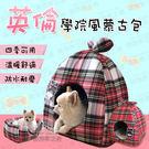 蒙古包窩四季都可用,使用舒適柔暖棉絨,加上防潮底布材質,可在任意地上擺放,無論大小犬種都適用