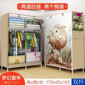 簡易鋼架無紡布3D布櫃小號加固單人衣櫃摺疊組裝多格兒童衣櫥 igo初語生活館