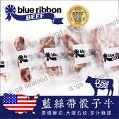 嚴選►銷魂口感【美國藍絲帶】骰子牛►3包/組►特價