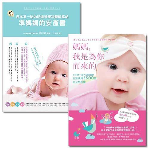 媽媽,我是為你而來的+日本第一胎內記憶婦產科醫師寫給準媽媽的安產書