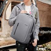 休閒背包男雙肩包時尚潮流青年旅行書包大容量電腦包簡約潮igo 金曼麗莎