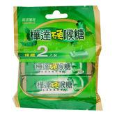 樺達硬喉糖-超涼薄荷38g*2入/袋【愛買】