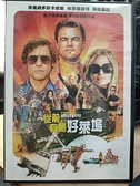 挖寶二手片-P01-262-正版DVD-電影【從前,有個好萊塢】-李奧納多狄卡皮歐 布萊德彼特(直購價)
