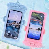 手機防水袋潛水套殼觸屏掛脖沙灘游泳防塵外賣oppo蘋果通用  俏女孩