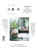 小日子享生活誌 10月號/2017 第66期:平衡工作與夢想 半山半城的生活