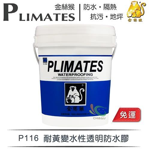 【漆寶】金絲猴│耐黃變水性透明防水膠P-116(5加侖裝) ★免運費★