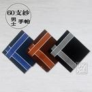 男士 高級紳士男手帕 21 (6條)~DK襪子毛巾大王