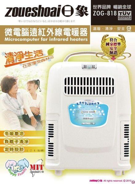 淘禮網 ZOG-818 日象負離子電暖機