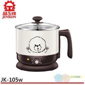 晶工 1.5L 多功能電碗 JK-105w