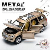 1:32奔馳路虎合金車模型兒童汽車玩具小車車模玩具車全館免運