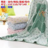 好康鉅惠全棉寶寶毛巾被正方形蓋毯抱被包巾