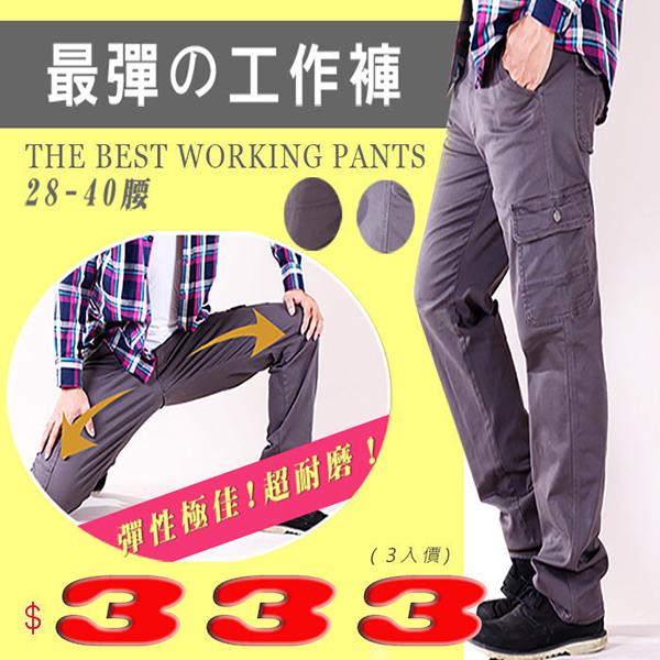 CS衣舖【三件$999.現貨】絕佳彈力工作褲 美式大口袋 高磅復刻款 工作褲 2色 7225
