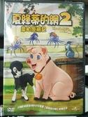 挖寶二手片-B03-正版DVD-動畫【夏綠蒂的網 2 : 韋柏歷險記】-國英語發音(直購價)