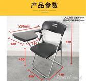 培訓椅子帶寫字板小桌板廠商直銷學生習會議辦公折疊塑鋼記者 早秋促銷  igo