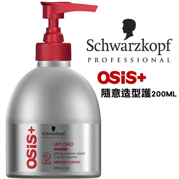 SCHWARZKOPF 施華蔻 OSIS+隨意造型護200ML 【小紅帽美妝】