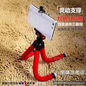 三腳架RM-100手機八爪魚三腳架便攜迷你三角架微單相機章魚支架wy