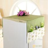 布藝田園蕾絲冰箱防塵罩蓋巾洗衣機罩單開雙開對開門冰箱罩蓋巾布 快速出貨
