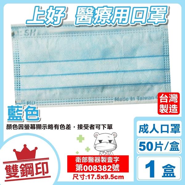 上好 雙鋼印 成人醫用口罩 (藍色) 50入/盒 (台灣製 CNS14774) 專品藥局【2016233】
