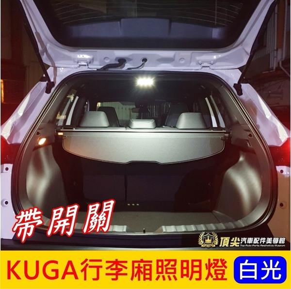 福特FORD【KUGA行李廂燈】2013-2021年KUGA尾門露營燈 後車廂LED燈 室內照明燈
