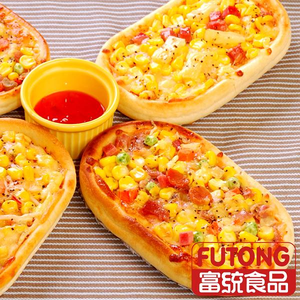 【富統食品】小披薩6片(每袋6片同口味)