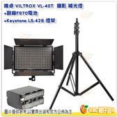 含遙控器 唯卓 VILTROX VL-40T 補光燈 公司貨 + 副廠 F970 高容量電池 + LS-428 燈架