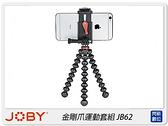 JOBY 金剛爪運動套組 JB01515 JB62 三腳架自拍棒(公司貨)