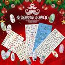 聖誕節 美甲貼紙 DS/M(水轉印)美甲背膠貼紙 超薄貼紙 蕾絲 蝴蝶 愛心 英文字母《NailsMall》