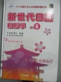 【書寶二手書T8/語言學習_FL4】新世代日語輕鬆學-讀本6_于乃明