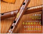 竹笛子精制專業高檔演奏初學成人零基礎C兒童橫笛  創想數位igo