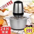 【現貨】電動絞肉機110v(免運)家用多功能料理器絞肉機攪拌器 歐韓流行館