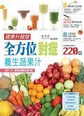 (二手書)全方位對症養生蔬果汁