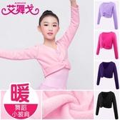女童舞蹈服秋冬季加厚練功服兒童小披肩跳舞上衣坎肩長袖外套 雙12