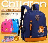 幼稚園書包男雙肩背包兒童書包