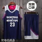 籃球服套裝男 兒童學生球衣套裝男比賽訓練...