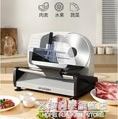 羊肉捲切片機家用切肉機電動小型肥牛片機刨羊肉捲機刨肉機切肉片 NMS名購居家