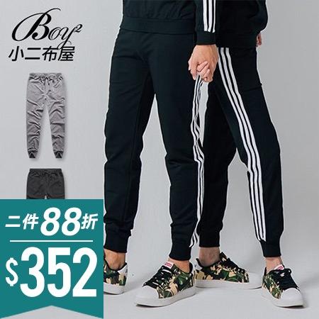 情侶褲 側三線素面休閒運動棉褲縮口褲【NQ95831】