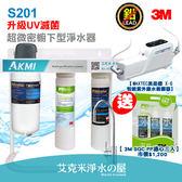 【升級UV滅菌】3M淨水器 S201超微密櫥下型生飲淨水器+MAXTEC美是德 X-6 智能紫外線水殺菌器