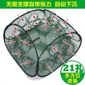 捕魚網自動折疊手拋籠蝦籠龍蝦黃鱔泥鰍螃蟹籠igo 夏洛特