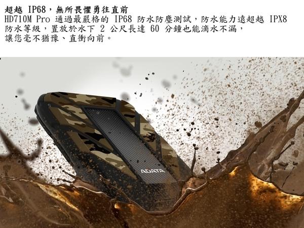 【贈硬碟收納袋+免運】威剛 ADATA 2TB 外接硬碟 2T 行動硬碟 HD710M PRO USB3.2 2.5吋 行動碟(迷彩)X1