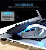 摩筆記本電腦臺式充電無限無線游戲無聲靜音滑鼠 樂芙美鞋