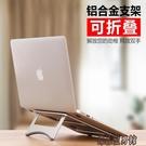 鋁合金筆記本支架桌面增高底座辦公室升降蘋果Mac手提電腦散熱器便攜托架子 傑森型男館