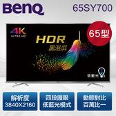 [BenQ 明基]65型 4K HDR護眼大型液晶顯示器+視訊盒  65SY700+DT-160T