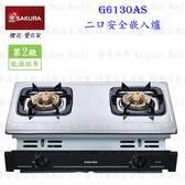 【PK廚浴生活館】 高雄 櫻花牌 G6130AS 雙口嵌入爐 G6130 瓦斯爐 實體店面 可刷卡