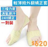 售完即止-輕薄大拇指外翻分趾器拇外翻矯正器大腳骨腳趾外翻穿鞋矯形器10-19(庫存清出S)