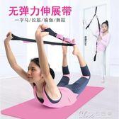無彈力瑜伽伸展帶拉筋帶輔助拉伸健身瑜伽 Chic七色堇